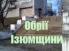 ФотоФакт 03.12.2009