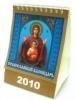 Неперехідні православні свята