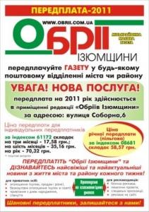 Передплата -2011