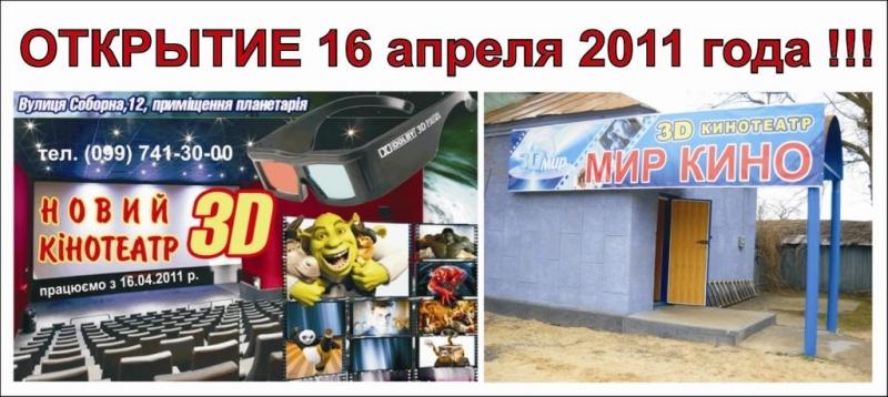 Открытие 3D кинотеатра - 16 апреля 2011 года !!!