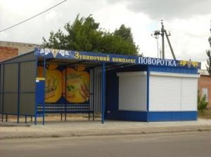 Нова автобусна зупинка на Поворотці.