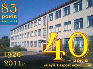 Школа № 11 напередодні ювілею