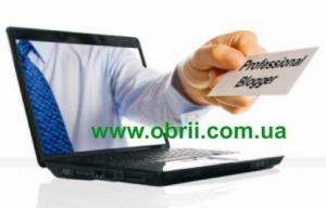 Старт режима блогерства на obrii.com.ua