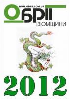 Вітання 2012