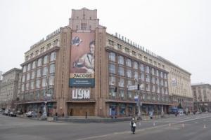 Легендарний київський ЦУМ закрився