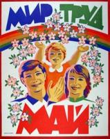 Суббота 28 апреля в Украине будет рабочим днем