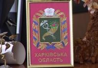 Харьковщина – третья среди регионов Украины по конкурентоспособности