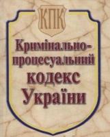 Віктор Янукович підписав Кримінальний процесуальний кодекс
