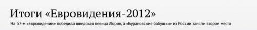 """Итоги """"Евровидения -2012"""""""