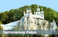 Святогорскую Лавру посетит Блаженнейший митрополит Владимир