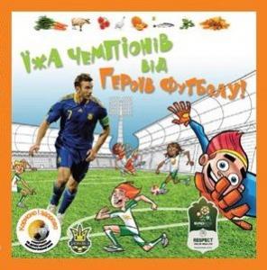 Школярі мають можливість виграти футбольний м'яч та книгу з автографом Андрія Шевченка