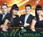 """15 ноября 2012 год пройдёт большой сольный концерт группы """"М-Стиль"""""""