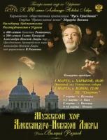 В Изюме выступит мужской хор Александро-Невской Лавры