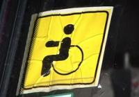 Автомобили-гуманитарную помощь разрешили после смерти инвалидов передавать по наследству