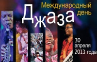 Сегодня - Международный день джаза и Вальпургиева ночь.