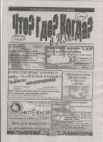 В Изюме начала выходить новая газета