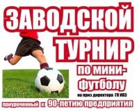 В Изюме проходит турнир по мини-футболу в честь 90- летия приборостроительного завода