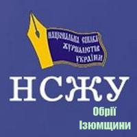 НСЖУ просить Антимонопольний комітет розібратися з тарифами «Укрпошти»