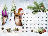 Сегодня 12 декабря, четверг: народные приметы, день в истории