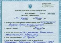 В Украине отменили выдачу свидетельства плательщика единого налога