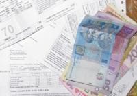 Украинцы получат рассрочку на уплату долгов за коммунальные услуги