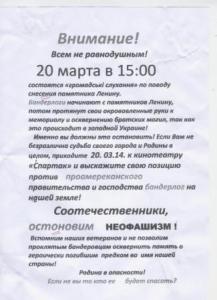 В  Изюме распространяют анонимные провокационные листовки