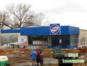 В Изюме скоро отроется новый супермаркет АТБ