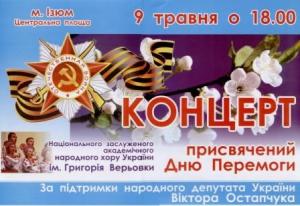 9 травня на центральній площі міста Ізюм відбудеться концерт  Національного заслуженого народного хору України ім. Г.Верьовки