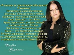 """София Ротару: """"Я - Украинка!"""""""