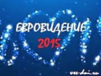 Организаторы «Евровидения-2015» назвали предварительные даты конкурса