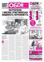 """Купуйте та читайте свіжий номер газети """"Обрії Ізюмщини"""""""