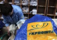 «Укрпочта» временно приостановила отправку посылок на Донбасс