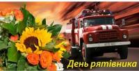 Сьогодні - День працівників цивільного захисту