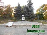 В Ізюмі  знесли  пам'ятник  Ілліча