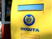 Мінінфраструктури планує змінити систему управління Укрпоштою - на підприємство очікує акціонування