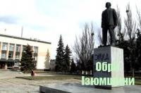 Постамент пам'ятника Леніну в Ізюмі знову пописали