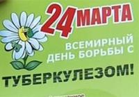 Сегодня - Всемирный и Всеукраинский день борьбы с туберкулезом