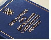 25 років тому прийняли Декларацію про державний суверенітет України