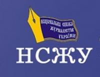 Заява Національної спілки журналістів України