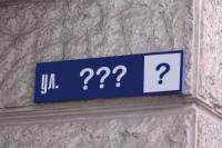 В Харькове будет переименовано 170  улиц