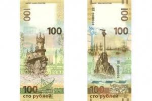 ЦБ РФ выпустил памятную банкноту в честь присоединения Крыма