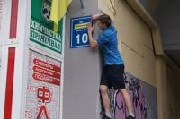 Які назви вулиць будуть переіменовані в Ізюмі