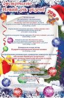 Ізюмчан запрошують зустрічати Новий рік на центральній площі міста