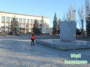 В Ізюмі  на центральній площі демонтували пам'ятник Леніну