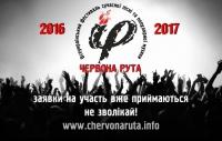 """Розпочався прийом заявок на участь у ХV фестивалі """"ЧЕРВОНА РУТА – 2017″"""