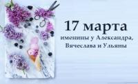 17 марта. Примета дня