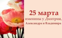 25 марта. Примета дня