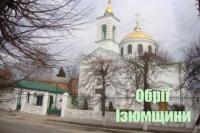 В Ізюмі в храмі відбудеться таїнство Єлеосвячення