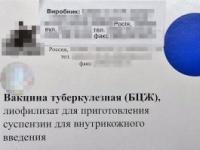 СБУ попередила використання несертифікованої вакцини для щеплення дітей