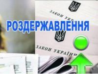 "НСЖУ оголосила список ""Ворогів преси"""